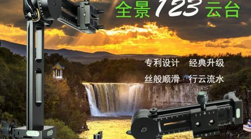 全景123云台PH5最新版【630元】