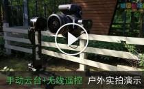 电动云台户外实拍演示--域图720全景图拍摄教程
