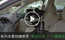 车内全景拍摄实战教学--域图720全景图拍摄教程