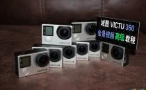 gopro全景视频录像设置--全景视频教程