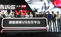 视频网站VR大战打响 搜狐视频投入数亿资源参战