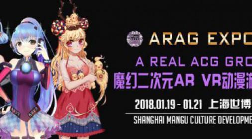 第四届魔幻二次元AR VR动漫游戏博览会