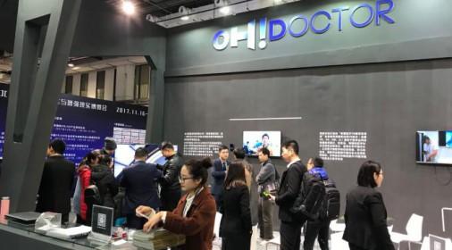 第三届VRSD北京国际虚拟现实与增强现实博览会