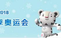 一起来看韩国冬奥会VR赛场
