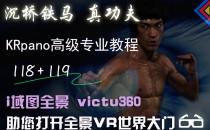 【尖货】krpano高级视频教程配套资料下载