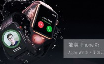 媲美iPhone X?Apple Watch 4看点猜测