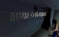 全景视频中快速加入文字和3D立体文字