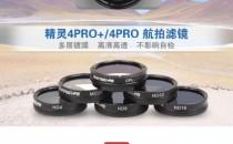 大疆精灵4PRO/Advanced+滤镜MCUV滤光镜【40元】