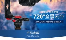 720全景通用型云台+赠送云台包【650元】