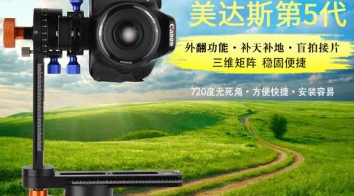 美达斯第五代720全景云台+专用手提包【900元】