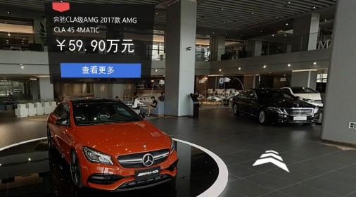 东华之星-奔驰4S店VR实景漫游