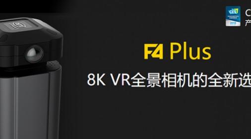 得图F4 Plus全景VR相机8K高清【性价比之王】