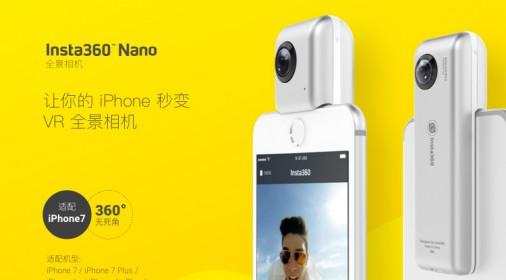 Insta360 Nano 全景相机  IOS接口