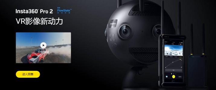 Insta360 Pro2 正式发布接受预定