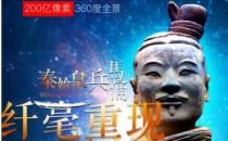 【黑科技】200亿像素下的秦始皇兵马俑