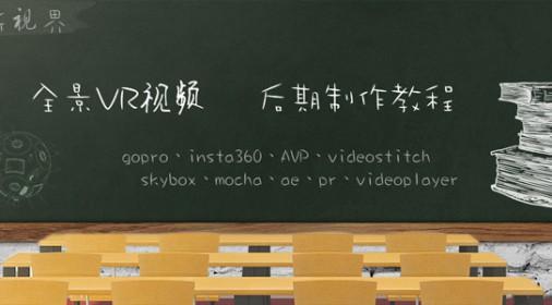 快速入门全景VR视频后期制作