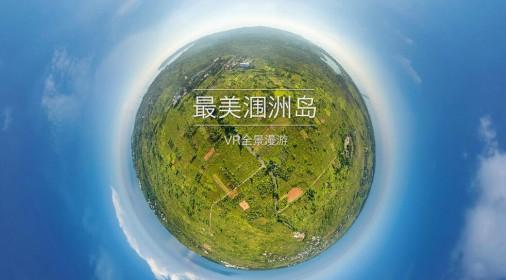【精品】航拍全景-最美涠洲岛