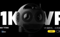 11K超高分辨率!VR摄影机Insta360 Titan开启全球预售