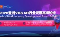 2020亚洲VR & AR博览会暨高峰论坛招商
