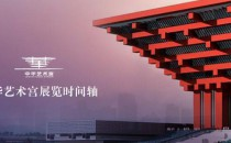 【全景图精品】中华艺术宫展览时间轴作品