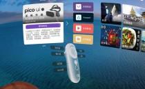 解决全景网页在pico小怪兽自带浏览器无法展开VR问题