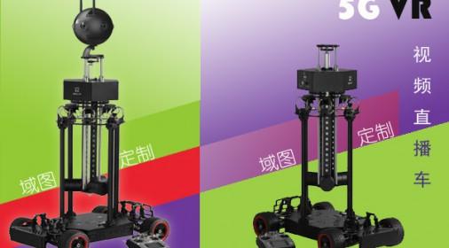 域图定制-高端5G VR视频拍摄直播遥控车【爆】