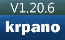 krpano1.20.6修正版本发布
