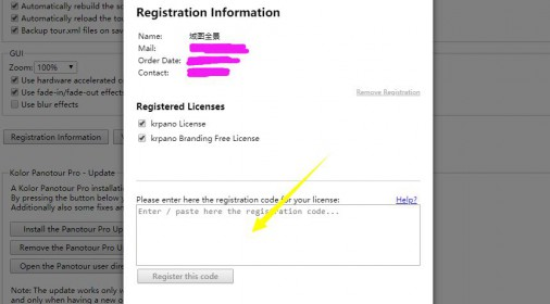 krpano右键菜单授权--Branding Free License说明