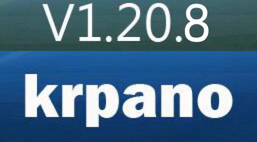 krpano1.20.8修正版本发布
