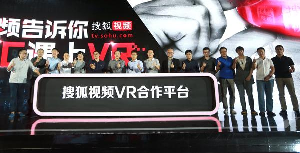 视频网站VR大战打响 搜狐投入数亿资源参战