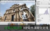全景照片清晰化处理DPP软件介绍--全景图后期--视频教程【2】