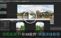 GIGA全景图拼接教学--域图720全景图拍摄教程