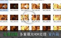 全景照片多重曝光HDR处理室内篇--全景图后期--视频教程【4】