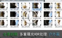 全景照片多重曝光HDR处理户外篇--全景图后期--视频教程【3】