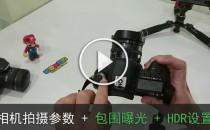 相机包围曝光HDR设置--域图720全景图拍摄教程