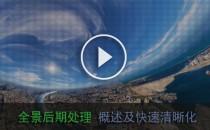全景后期概述和快速清晰化处理--全景图后期--视频教程【1】