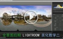 全景照片LIGHTROOM运用--全景图后期--视频教程【7】