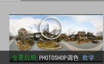全景照片PHOTOSHOP高级处理技巧--全景图后期--视频教程【5】