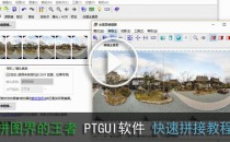 PTGUI全景图拼接教学--域图720全景图拍摄教程