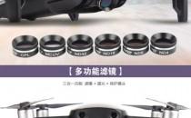 大疆御MAVIC AIR无人机MCUV滤光镜帮您忙【50元】