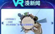 央视客户端推出专业VR 频道