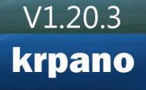 krpano1.20.3修正版本发布