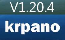 krpano1.20.4修正版本发布